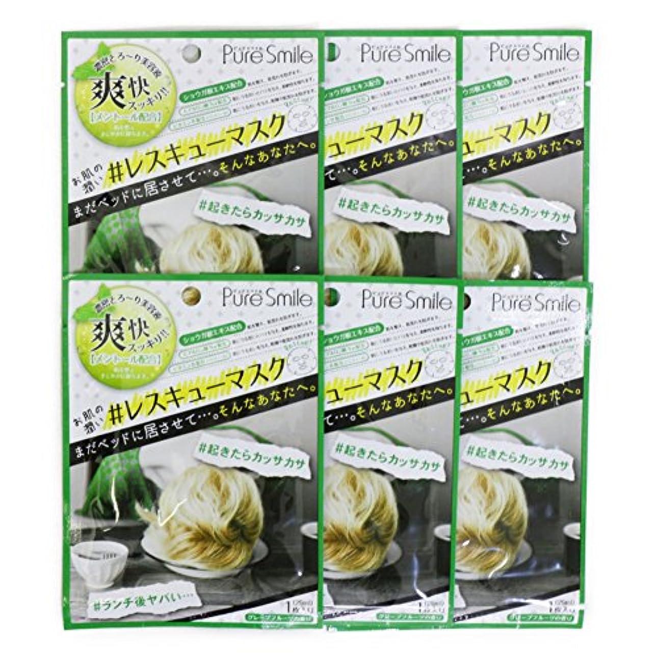聴覚障害者印刷する国際Pure Smile ピュアスマイル RCSエッセンスマスク グレープフルーツ 6枚セット
