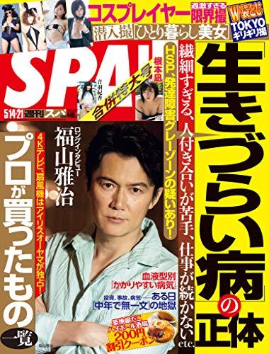 『週刊SPA!(スパ) 2019年 5/14・21 合併号 [雑誌] 週刊SPA! (デジタル雑誌)』のトップ画像