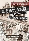 ある勇気の記録 -凶器の下の取材ノート- ブンヤたちの仁義なき戦い 映画「仁義なき戦い」頂上作戦でも描かれた、新聞社と広島ヤクザの戦いを、実際に命を張って取材した記者たちが綴る記録。