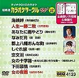 テイチクDVDカラオケ 超厳選 カラオケサークル W ベスト10(123)