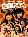 AKB48グループ臨時総会 ~白黒つけようじゃないか! ~(AKB48グループ総出演公演+NMB48単独公演) (7枚組Blu-ray Disc)