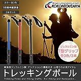 Amazon.co.jp軽量 ジュラルミン製 T型グリップ トレッキングポール 2本セット アンチショック トレッキングステッキ /レッド