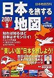 日本を旅する地図―日本地図百科 (2007年版)