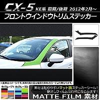 AP フロントウインドウトリムステッカー マット調 マツダ CX-5 KE系 前期/後期 2012年02月~ グレー AP-CFMT418-GY 入数:1セット(4枚)