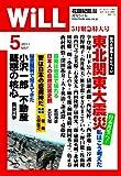 WiLL (ウィル) 2011年 05月号 [雑誌]