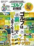 【お得技シリーズ148】ゴルフお得技ベストセレクション (晋遊舎ムック)