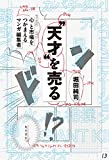 """""""天才""""を売る 心と市場をつかまえるマンガ編集者 (角川書店単行本)"""