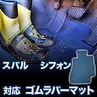 スバル シフォン 対応ゴムラバー 防水カーマット
