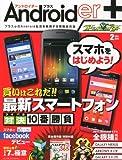 Androider+ (アンドロイダープラス) 2012年 02月号 [雑誌]