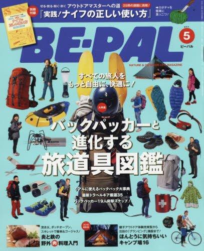 BE-PAL(ビーパル) 2016年 05 月号 [雑誌]の詳細を見る
