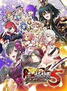 三極姫5~飛将光臨・戦煌の闘神~ 豪華限定版