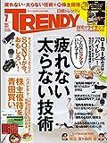 日経トレンディ 2017年 7月号