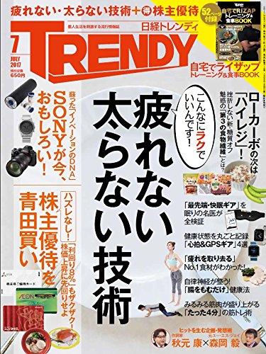 日経トレンディ 2017年 7月号の詳細を見る