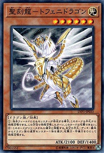 聖刻龍-トフェニドラゴン ノーマル 遊戯王 リンクヴレインズパック lvp1-jp033