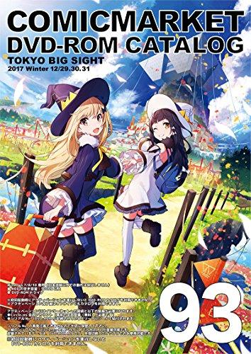 コミックマーケット 93 DVD-ROM カタログ -