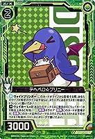 Z/X -ゼクス- テヘペロ☆プリニー(アンコモン) 日本一ソフトウェア3