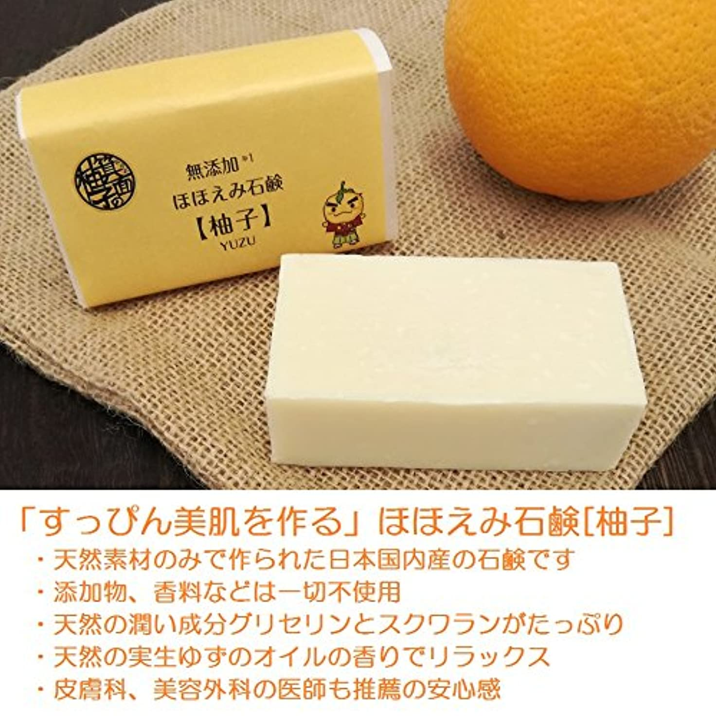 作曲する山積みの面倒すっぴん美肌を作る ほほえみ石鹸 柚子 オリーブオイル 無添加 オーガニック 日本製 80g