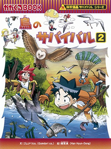 鳥のサバイバル2 (科学漫画サバイバルシリーズ)の詳細を見る