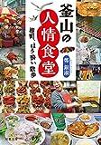 港町、ほろ酔い散歩、釜山の人情食堂 (双葉文庫)