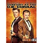 OK牧場の決斗 [DVD]
