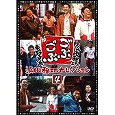 ごぶごぶ 浜田雅功セレクション4 [DVD]