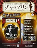 チャップリン公式DVDコレクション(8) 2016年 12/14 号 [雑誌]