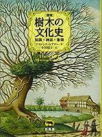 樹木の文化史 知識・神話・象徴