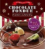 パイオニア企画 チョコレートフォンデュセット