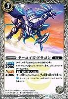ターコイズ・ドラゴン コモン バトルスピリッツ アルティメットバトル 04 bs27-027
