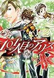 101人目のアリス(1) (ウィングス・コミックス)