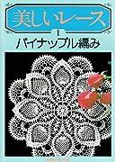 美しいレース 1―パイナップル編み 単行本 – 1980/4 主婦と生活社 (編さん)