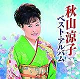 秋山涼子ベスト・アルバム