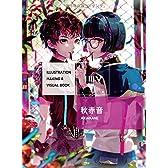 ILLUSTRATION MAKING & VISUAL BOOK 秋赤音