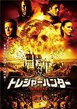 トレジャーハンター 吸血男爵の財宝[DVD]