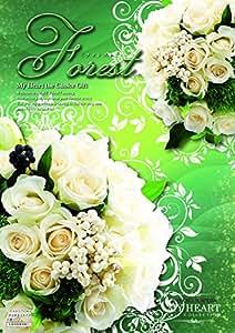 Amazon|MY HEART 選べる カタログ チョイス ギフト マイハート 5500円コース 約830点 フォレスト|MY HEART - カタログギフト 通販