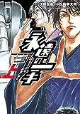 永遠の一手‐2030年、コンピューター将棋に挑む‐ 上 (少年チャンピオン・コミックス)