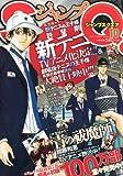 ジャンプ SQ. (スクエア) 2011年 10月号 [雑誌]