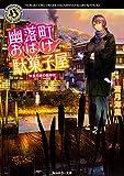 幽落町おばけ駄菓子屋 星月夜の彼岸花 (角川ホラー文庫)
