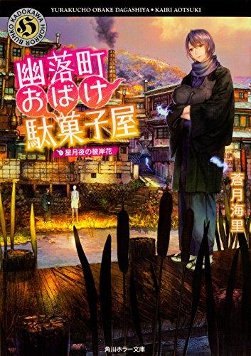 幽落町おばけ駄菓子屋 星月夜の彼岸花 (角川ホラー文庫)の詳細を見る