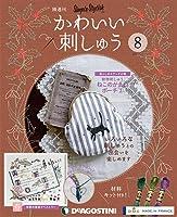 かわいい刺しゅう 8号 [分冊百科] (キット付)