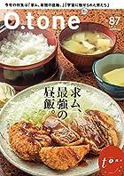 O.tone[オトン]Vol.87(求ム、最強の昼飯。)