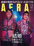 AERA(アエラ) 2017年 3/20 号 [雑誌]