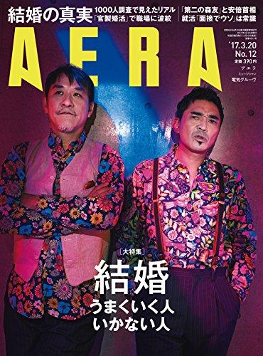 AERA(アエラ) 2017年 3/20 号 [雑誌]の詳細を見る