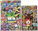 コロコロコミック 2015年 11 月号 [雑誌]の画像