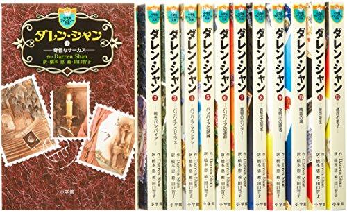 ファンタジー文庫 ダレン・シャン全12巻セット (小学館ファンタジー文庫)の詳細を見る