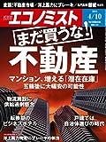 週刊エコノミスト 2018年04月10日号 [雑誌]