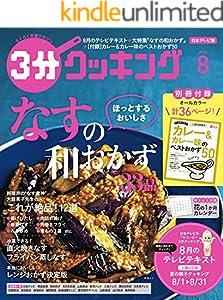 【日本テレビ】3分クッキング 2020年8月号 [雑誌]