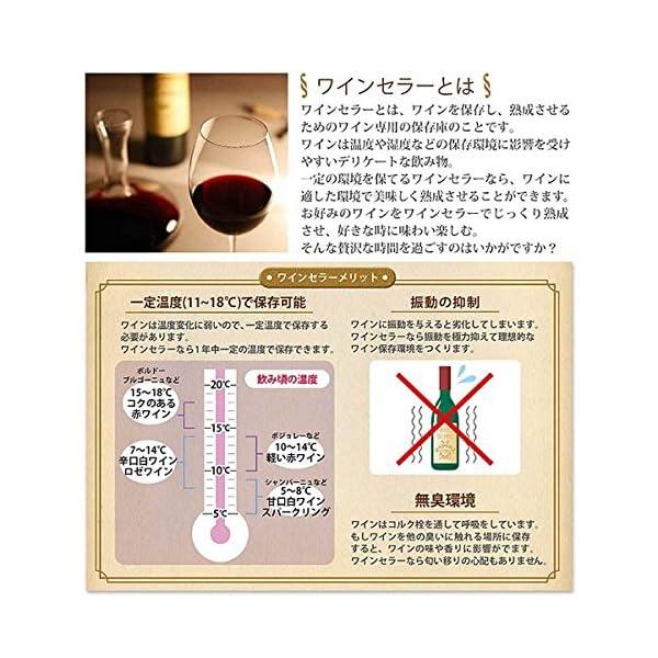 ワインセラー 12本収納タイプの紹介画像3