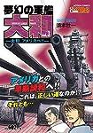 夢幻の軍艦 大和(3) ―大和、アメリカへ!!― (アクションコミックス(COINSアクションオリジナル))