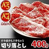 牛肉 A4 A5ランク 黒毛和牛 切り落とし すき焼き 焼きしゃぶ 400g 訳あり 国産 牛肉 すきやき ギフトにも